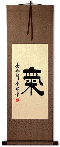 Energy<br>Spiritual Essence<br>Symbol Wall Scroll