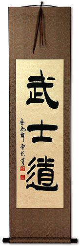 Bushido Code of the Samurai<br>Japanese Martial Arts Kanji Wall Scroll