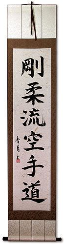 Goju-Ryu Karate-Do Kanji Calligraphy<br>Japanese Silk Wall Scroll