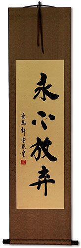 Never Give Up - Chinese Proverb Symbol Wall Scroll