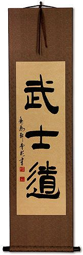 Bushido Code of the Samurai - Japanese Wall Scroll