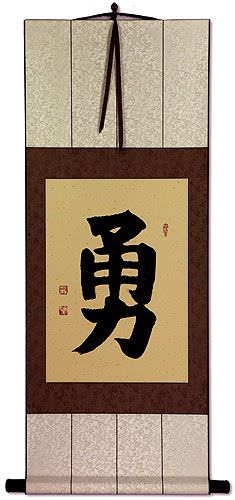 BRAVERY / COURAGE Japanese Kanji Wall Scroll