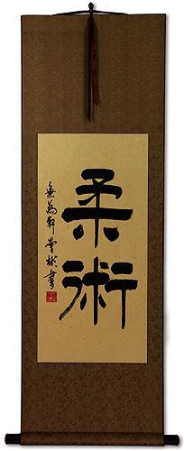 Jujitsu / Jujutsu - Japanese Kanji Calligraphy Wall Scroll