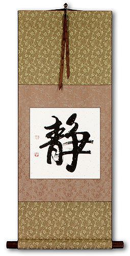 Inner Peace<br>Quiet Serenity<br>Asian Calligraphy Wall Scroll