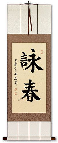 Wing Chun - Chinese Character Wall Scroll