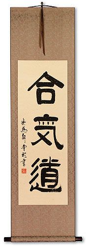 Aikido - Japanese Kanji Calligraphy Wall Scroll
