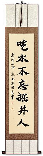 Drinking the Water of a Well, One Should Never Forget Who Dug It - Chinese Calligraphy Wall Scroll