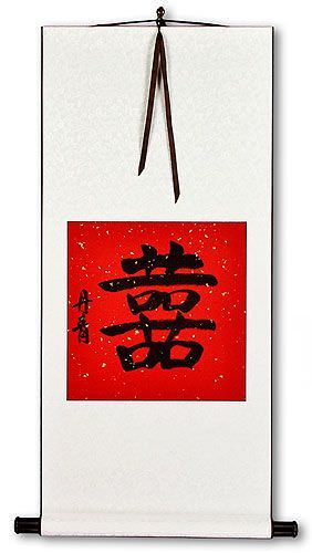 Happy Marriage<br>Double Happiness<br>Chinese Symbol Wall Scroll