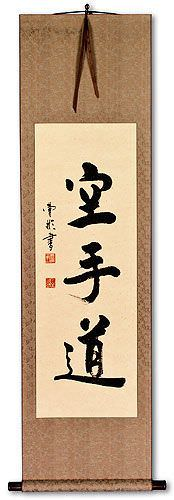 Karate-Do Kanji Martial Arts Wall Scroll