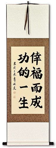 A Life of Happiness and Prosperity - Chinese Calligraphy Wall Scroll