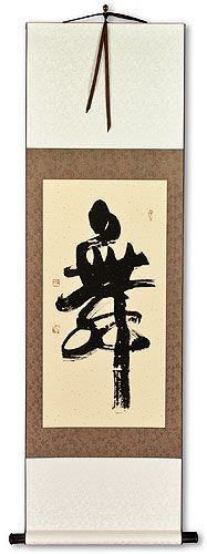 DANCE<br>Chinese Symbol / Japanese Kanji Silk Wall Scroll