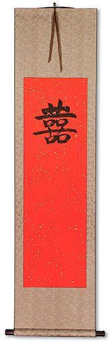 Double Happiness - Wedding Guestbook - Red and Copper Wall Scroll