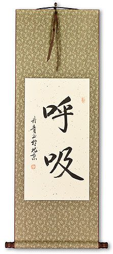 Breathe - Chinese and Japanese Calligraphy Wall Scroll