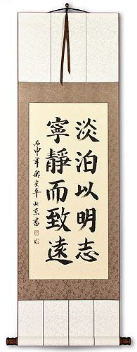 A Life of Serenity<br>Yields Understanding<br>Chinese Calligraphy Wall Scroll