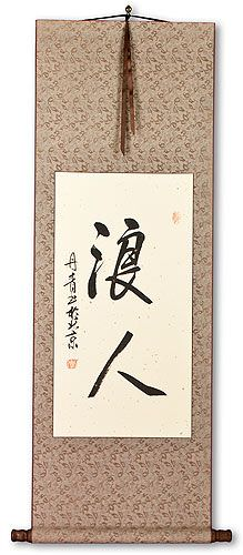 Ronin / Masterless Samurai<br>Japanese Kanji Wall Scroll
