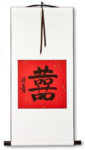 Double Happiness<br>Happy Marriage<br>Chinese Calligraphy Wall Scroll