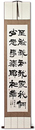 Joshua 24:15<br>This House Serves the LORD<br>Chinese Silk Wall Scroll