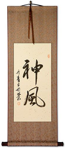 Kamikaze<br>Japanese Kanji Symbol Silk Wall Scroll