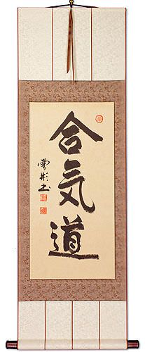 Aikido<br>Japanese Martial Arts Silk Wall Scroll
