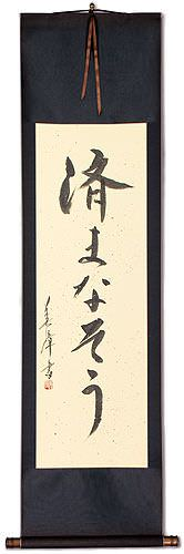 Apology<br>Sumanaso<br>Japanese Wall Scroll