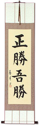 True Victory is Victory Over Oneself - Japanese Kanji Calligraphy Wall Scroll