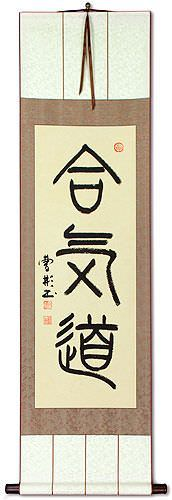 Aikido<br>Japanese Kanji Calligraphy Wall Scroll