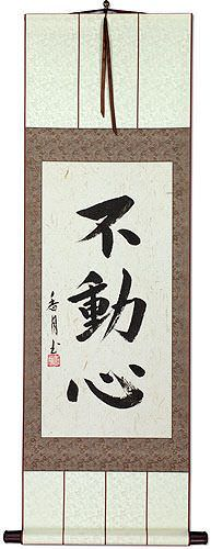Immovable Mind<br>Japanese Kanji Calligraphy Silk Wall Scroll