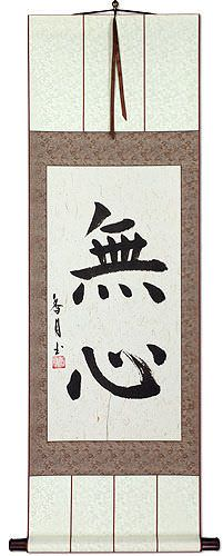 Without Mind<br>MuShin Symbol<br>Japanese Martial Arts Symbol Wall Scroll