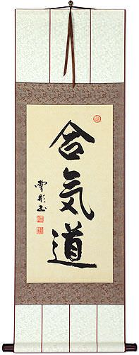 Aikido Kanji Japanese Calligraphy Wall Scroll