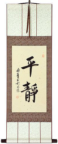 Peaceful Serenity<br> Japanese Calligraphy Wall Scroll