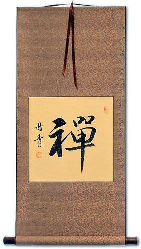 ZEN / CHAN<br>Chinese Character / Japanese Kanji<br>Silk Wall Scroll