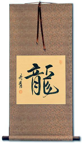 DRAGON Chinese / Japanese Calligraphy Wall Scroll