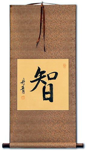 Wise / Wisdom<br>Japanese Kanji Silk Wall Scroll