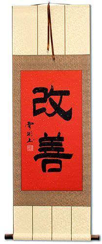 Kaizen Japanese Kanji Art Wall Scroll