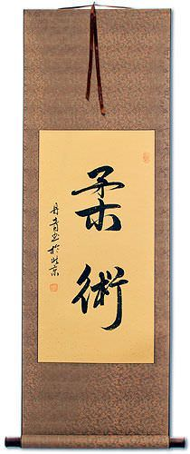 Jujitsu / Jujutsu<br>Japanese Calligraphy Wall Scroll