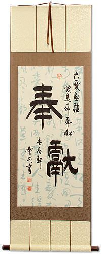 Dedication: Giving of Oneself<br>Chinese Calligraphy Wall Scroll