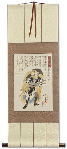 Samurai Warrior<br>Japanese Woodblock Print Repro<br>Wall Scroll