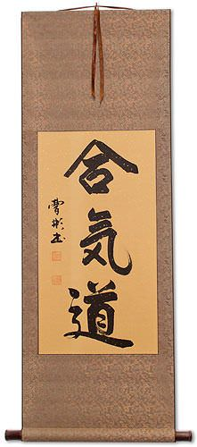 Aikido Japanese Kanji Symbol Silk Wall Scroll