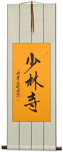 Shaolin Temple<br>Chinese Calligraphy Wall Scroll
