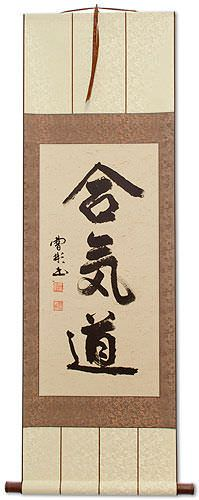 Aikido - Japanese Martial Arts Wall Scroll