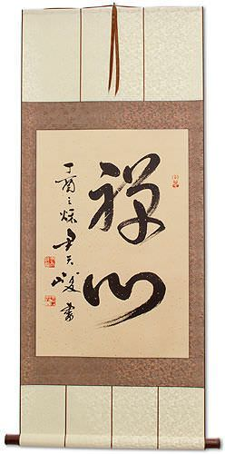 Zen Heart<br>Japanese Calligraphy Wall Scroll