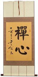 Heart of Zen<br>Chinese / Japanese Calligraphy Scroll