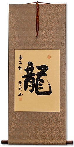 Dragon<br>Chinese Calligraphy Wall Scroll