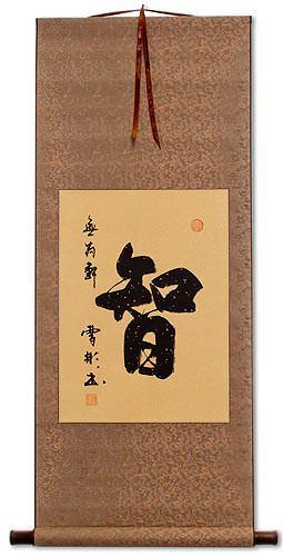Wisdom Chinese / Japanese Symbol Wall Scroll