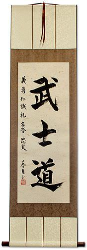Bushido Code of the Samurai<br>Japanese Kanji Wall Scroll