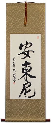 Anthony<br>Chinese Name Calligraphy Wall Scroll