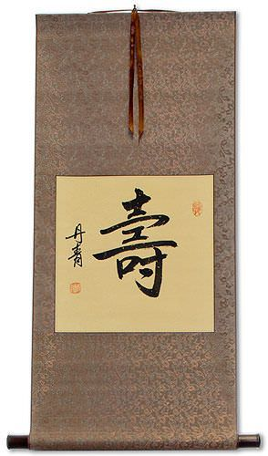 Long Life / Longevity Symbol Wall Scroll