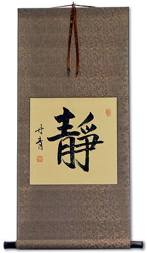 Serenity<br> Japanese Kanji Calligraphy Wall Scroll