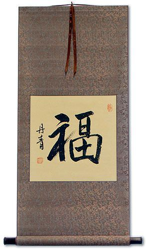 Good Fortune / Good Luck - Chinese Calligraphy Wall Scroll
