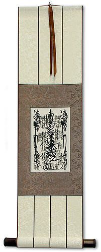 Gohozon - Small Wall Scroll